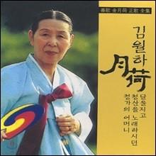 김월하 - 정가 전집