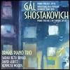 Briggs Piano Trio 한스 갈 / 쇼스타코비치: 피아노 삼중주 외 (Hans Gal / Shostakovich: Piano Trios)