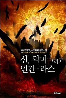 [세트] 신, 악마 그리고 인간-라스 (총38권/완결)
