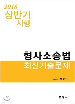2018 상반기 시행 형사소송법 최신기출문제