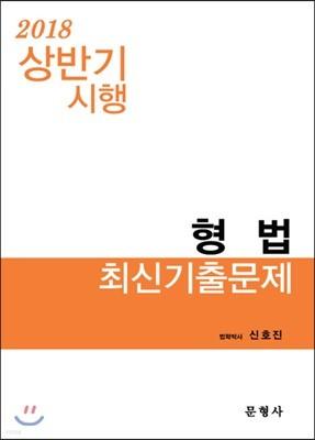 2018 상반기 시행 형법 최신기출문제