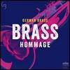 German Brass 관악 앙상블로 듣는 클래식 음악과 팝, 월드 뮤직 (Brass Hommage)