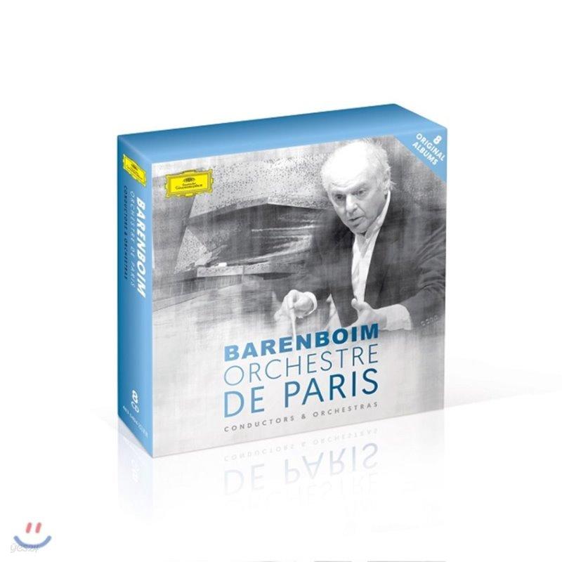 Daniel Barenboim 바렌보임과 파리 오케스트라의 8개 명반 (Barenboim / Orchestre de Paris Conductors & Orchestras)