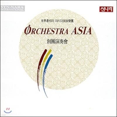 오케스트라 아시아 - 창단연주회