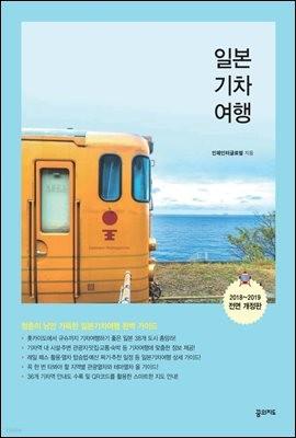 일본기차여행 (2018-2019 개정판)