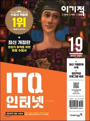 2019 이기적 ITQ 인터넷