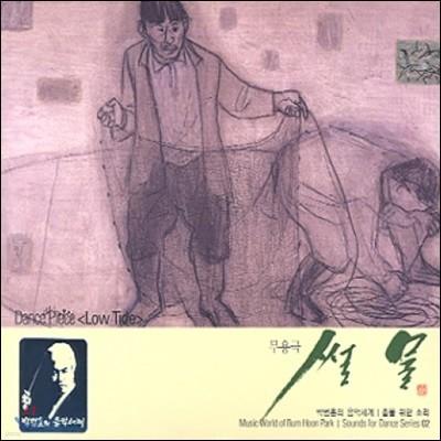 박범훈 - 춤을 위한 소리 2 무용극 썰물