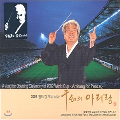 박범훈 - 합창을 위한 소리 1 2002월드컵 개막식곡  평화의 아리랑