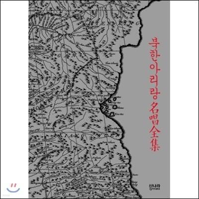 북한아리랑 명창전집