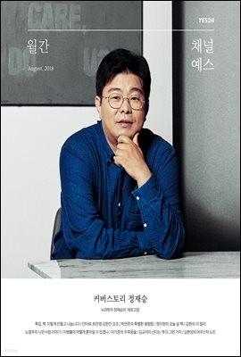 월간 채널예스 2018년 8월호