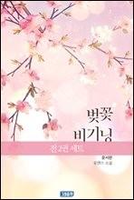 [세트] 벚꽃 비기닝 (총2권/완결)