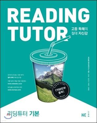 리딩 튜터 Reading tutor 기본