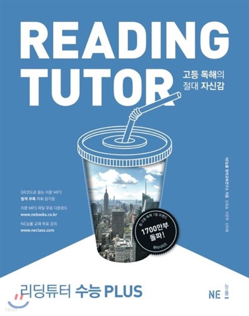 리딩 튜터 Reading tutor 수능PLUS