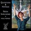 Nadia Shpachenko 인용과 경의 - 현대 피아노 연주집 (Quotations & Homages)