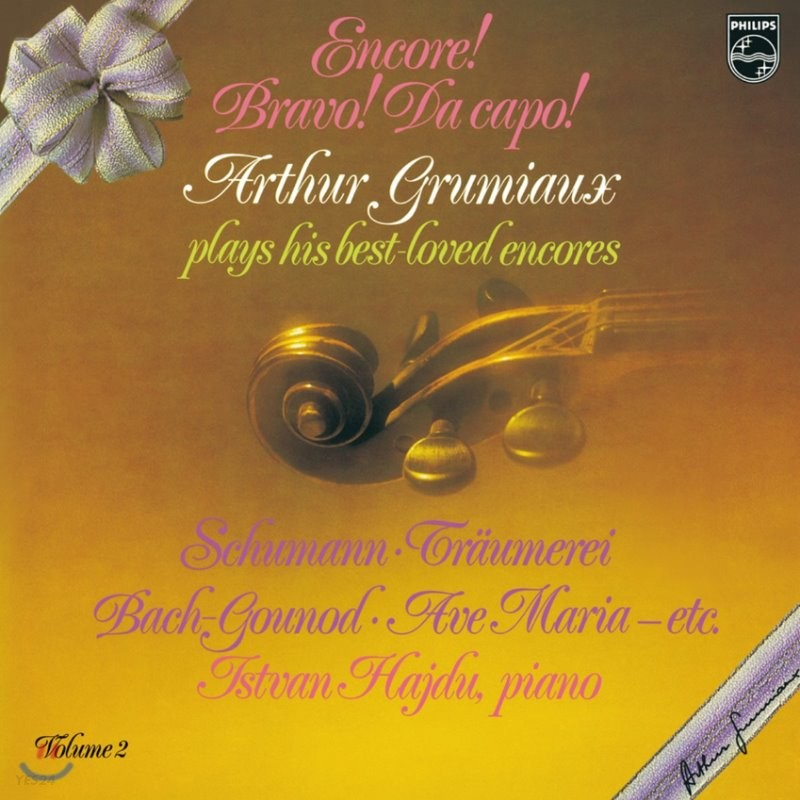 Arthur Grumiaux 아르튀르 그뤼미오 베스트 앙코르 2집 (Encore! Bravo! Da capo! - Arthur Grumiaux plays his best-loved encores Vol. 2) [LP]