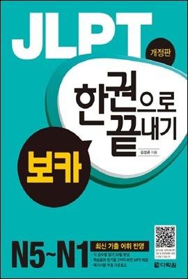 JLPT 한권으로 끝내기 보카 (개정판)