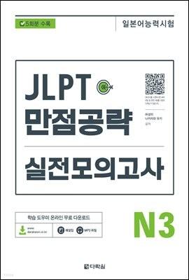 JLPT(일본어 능력시험) 만점공략 실전모의고사 N3