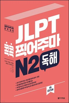 JLPT 콕콕 찍어주마 N2 독해 (4th EDITION)