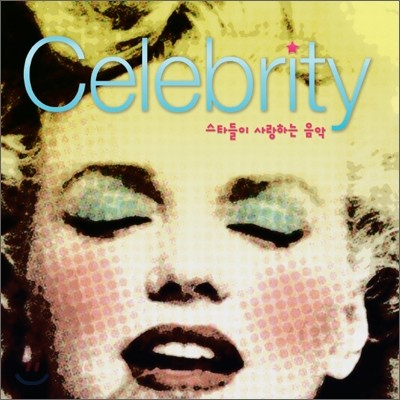 Celebrity 스타들이 사랑하는 음악