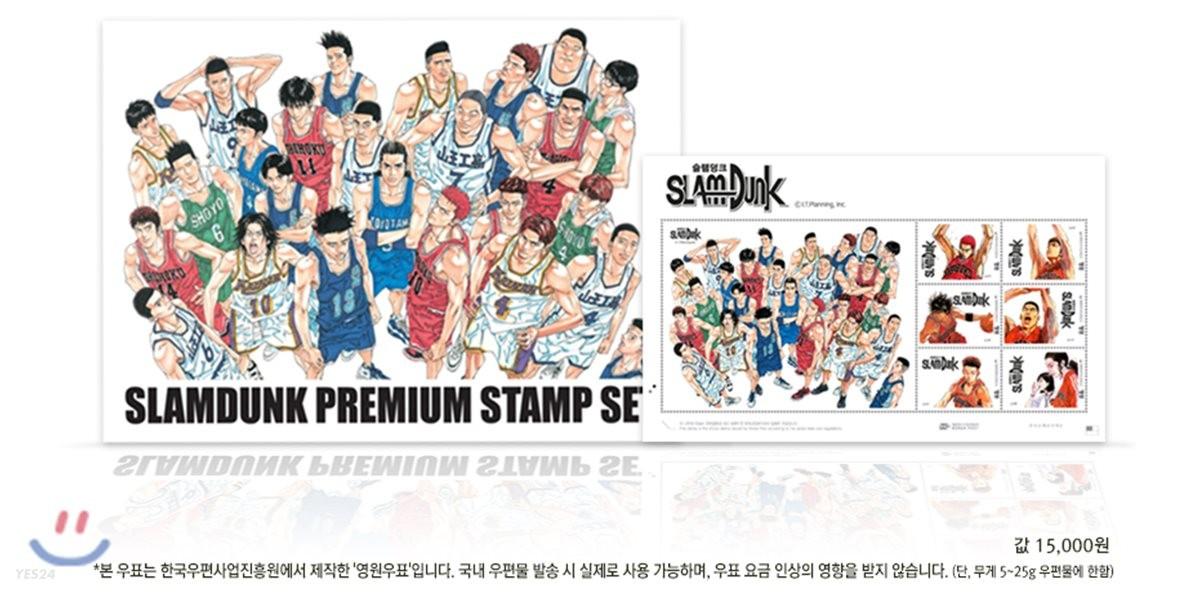 슬램덩크 신장재편판 우표 세트
