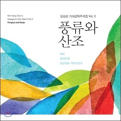 김상순 - 가야금 독주곡 3집 '풍류와 산조' / 성금연류 가야금산조