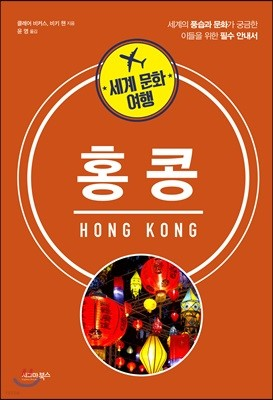 세계 문화 여행 - 홍콩