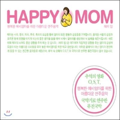 해피 맘 - 행복한 예비엄마를 위한 아름다운 연주음악