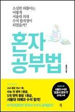 [100%페이백][대여] 혼자 공부법