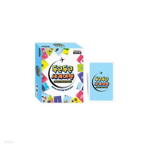 두근두근 세계여행(교육 카드 게임)