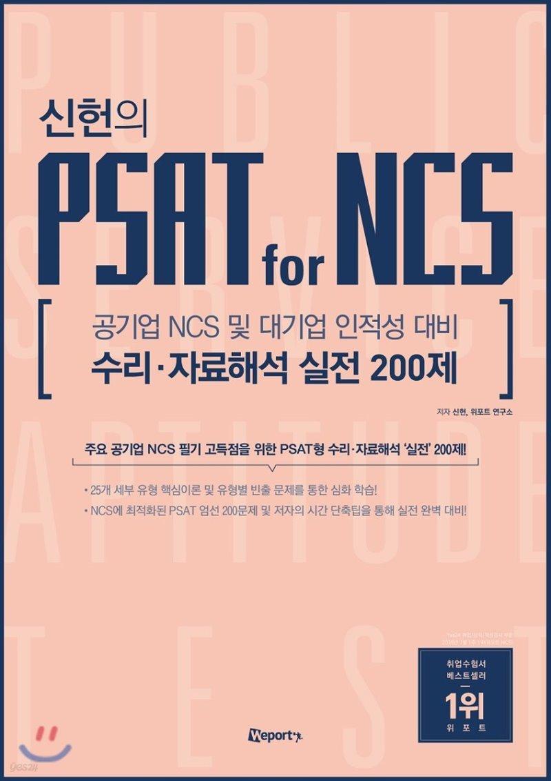 신헌의 PSAT for NCS 수리·자료해석 실전 200제