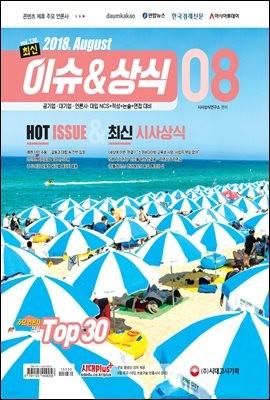 2018 최신 이슈 & 상식 8월호