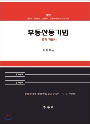 부동산등기법 강의 기본서
