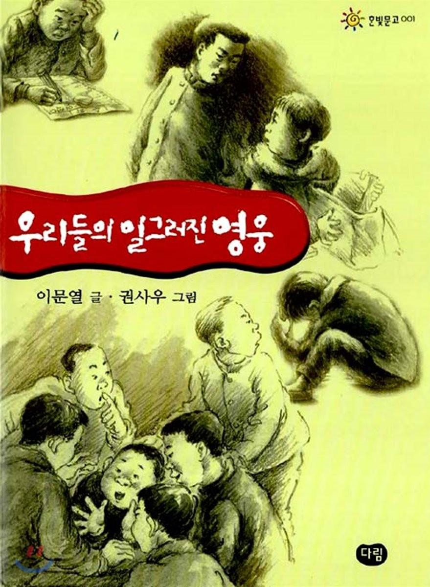 우리들의 일그러진 영웅