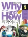Why and How �����̾߱� 3
