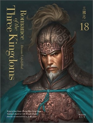 영한대역 삼국지 Romance of the Three Kingdoms 18