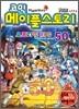 코믹 메이플스토리 오프라인 RPG 50