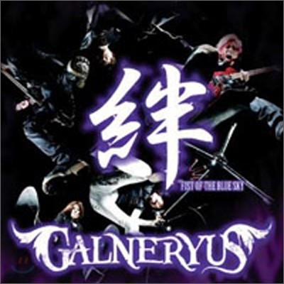 Galneryus - Kizuna-Fist Of The Bluesky