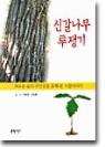 [중고] 신갈나무 투쟁기