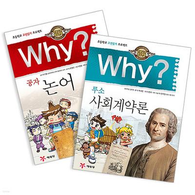 [예림당] why? 와이 인문고전학습만화 전2권 (공자논어,루소사회계약론)