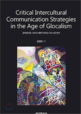Critical Intercultural Communication Strategies in the Age
