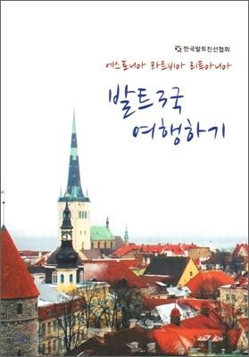 에스토니아, 라트비아, 리투아니아 발트3국 여행하기
