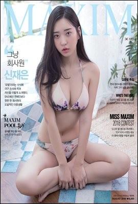맥심 MAXIM 2018년 08월호