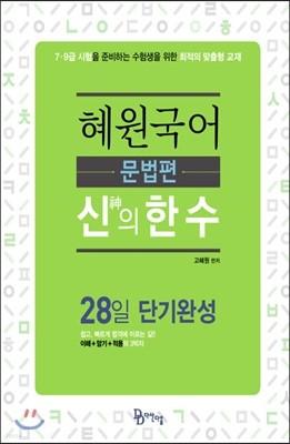 2019 혜원국어 신의 한 수 문법편 28일 단기완성
