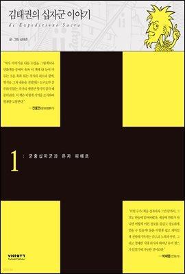 [세트] 김태권의 십자군 이야기 (총5권/완결)