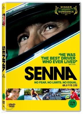 세나: F1의 신화