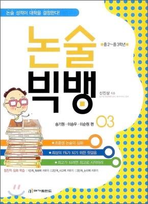 논술 빅뱅 3 송기원 이승우 이순원 편