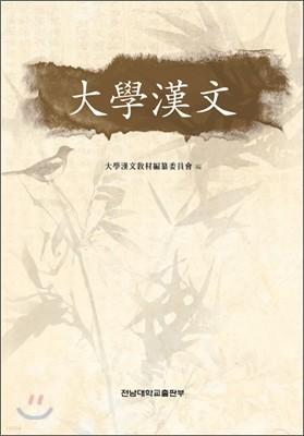 대학한문 大學漢文