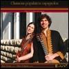 Cordes et Ames 기타와 바이올린으로 연주하는 스페인 합창 작품집 (Chansons populaires espagnoles)