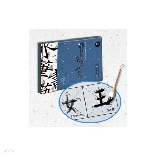 물로쓰는 공용한자 808 수필서예노트 3권(붓글씨,연습,서예,학습교구)
