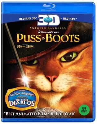 장화신은 고양이 2D+3D : 블루레이